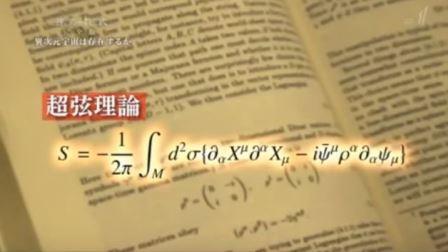 量子の世界」超ひも理論(2)   新MUのブログ