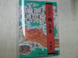 江戸泰平の群像』(全385回)167...