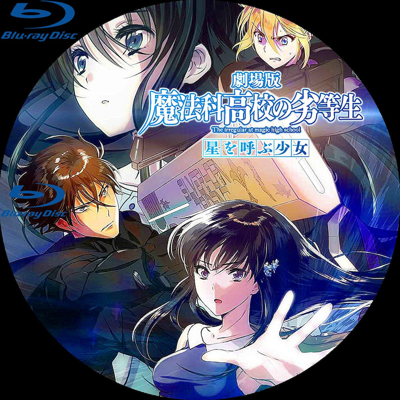 魔法科高校の劣等生 Blu-ray Disc BOX [Blu-ray Disc]