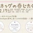 明日2/17(土) …