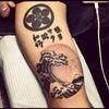 刺青★波と富士山(腕)鴉暈し!の画像
