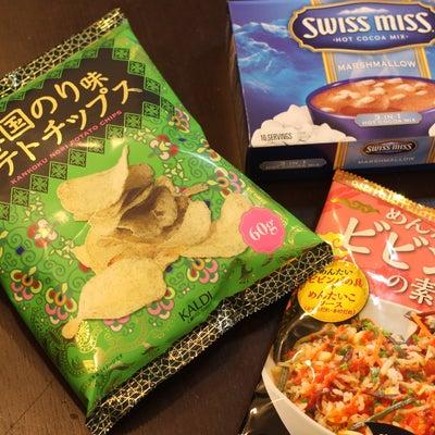 KALDI★店員さんオススメの新商品を買いました♪の記事に添付されている画像