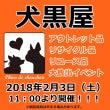 【犬黒屋】2月3日(…