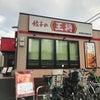 フィッシングショーの後は熊嫁さんの中華食材買い出し!の画像