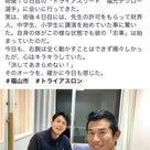 中島基晴さんFacebookよりの記事より