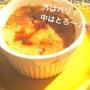 ☆紅茶のブリュレ&ラ…