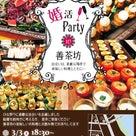 大阪市北区 善茶坊さんにて 婚活パーティー間もなく締め切りですの記事より