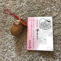 戌の日の安産祈願の記事に添付されている画像