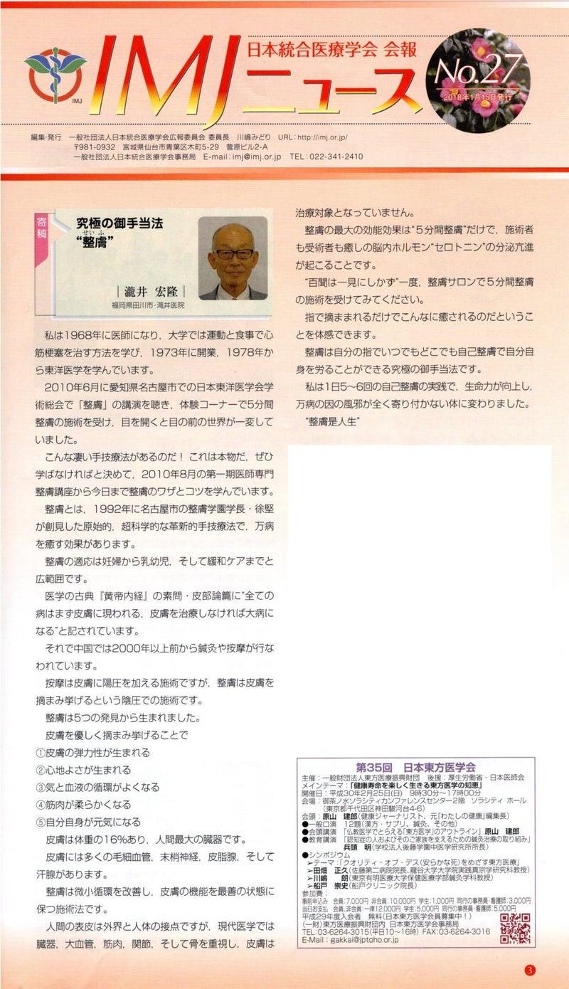 日本統合医療学会会報誌