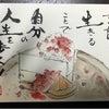 佐藤幸枝さんのマンダラ手帳講座で元気❣️・・・No.1235の画像