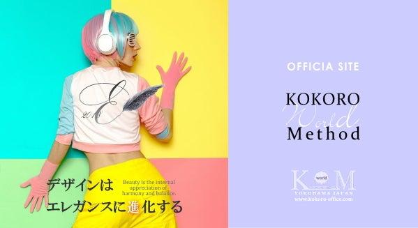 KOKOROメソッド公式ホームページへ「デザインはエレガンスに進化する」