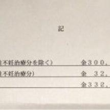 不妊治療助成金【県・…