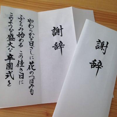 幼稚園卒園式の謝辞、書き方の記事に添付されている画像