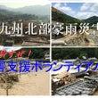 【急募!九州北部豪雨…