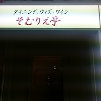 仲田晃司さんお食事会@そむりえ亭の記事に添付されている画像
