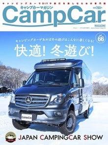キャンプカーマガジン vol.66