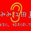 江田島市のタウン情報サイト「こみみ江田島」スタートしました。の画像