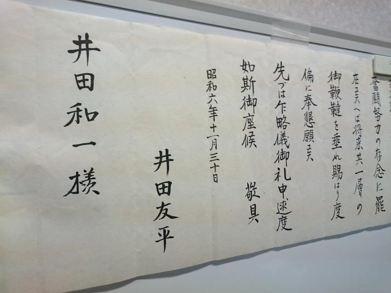 ポマード王 井田友平さん! | 石...