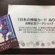 日本の神様カードぬり…