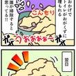 【ハム4コマ・11】…
