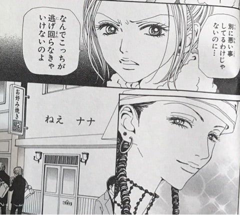 漫画 nana 無料