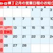 2月の営業日程のお知…