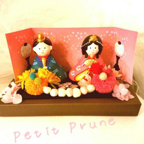 【月1回のお楽しみコース2月】お雛様アレンジ~Once a month PetitPrune~の記事より