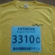 勝田全国マラソン20…