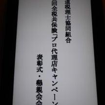 北海道税理士協同組合…