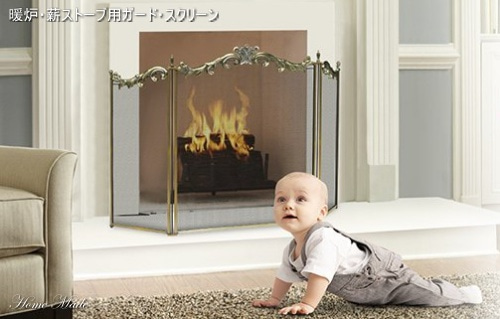 暖炉・薪ストーブ用ガードスクリーン