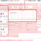 お願い 段ボール2箱以上は 必ず クロネコヤマト ヤマト便で お送りください!!の記事より