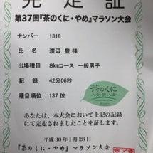やめ茶の国マラソン8…