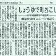【新聞掲載】しょうゆ…