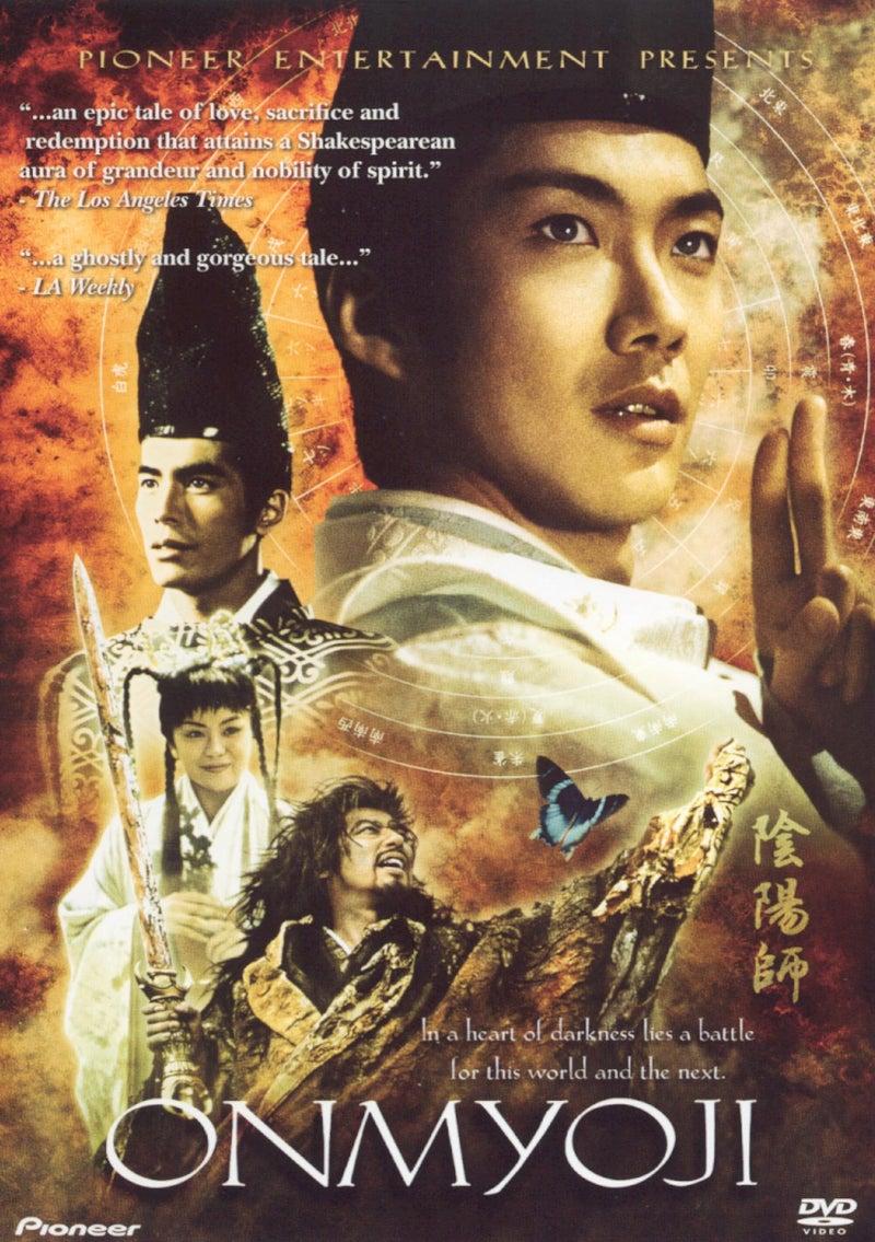 てんつぶ映画 陰陽師(2001年)