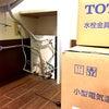 小型温水器交換 @仙台市の画像