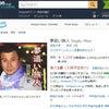 ▼唸声日本写真/千流俳句:海洋調査会社社長、詐欺で捕えてみれば歌手だった・・・の画像