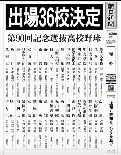 高校野球 出場校チーム紹介   高校野球   カナロコ by …