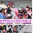 【ハピママランニング…