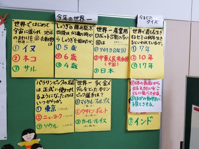 677校目 江東区立数矢小学校 な...