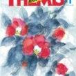 月刊テーミス18年1…