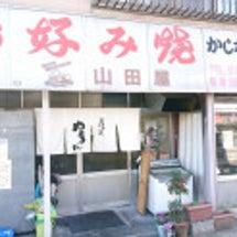 【 お好み焼 山田屋…