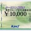 横浜・川崎・鶴見でツーリスト旅行券東芝グループ定年退職者招待旅行券を買取ます大吉鶴見店ですの画像