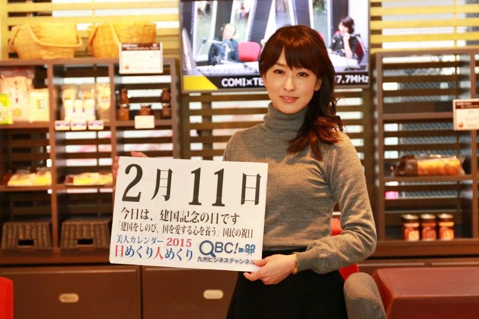 記念日→2月11日 今日は何の日? ...