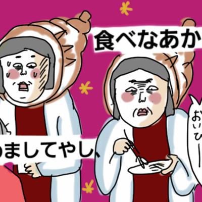 Ameba公式トップブロガー新年会に行ってきた貝(後編)の記事に添付されている画像
