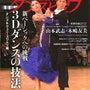 ダンス雑誌で塾生コラ…