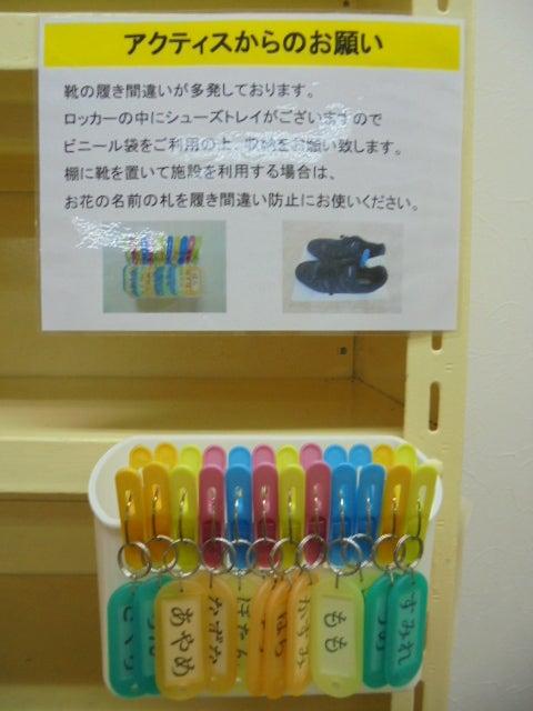 こちらは成人会員様用として昼間や夜の時間帯に置いてあります 音譜. 自分の靴を洗濯バサミ