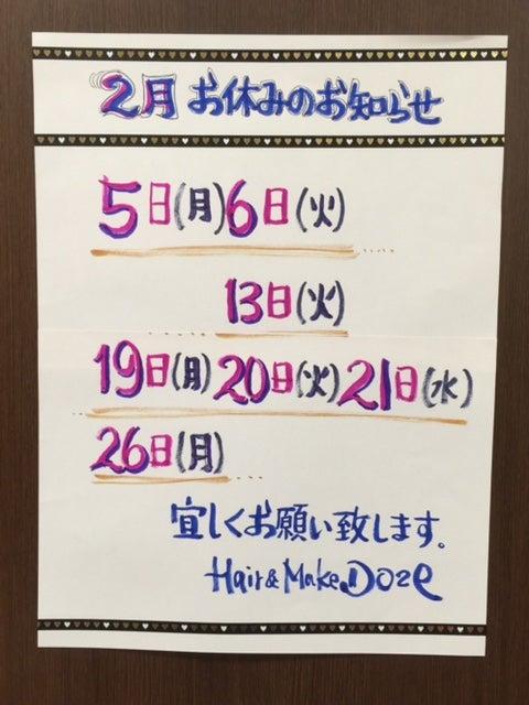 2月定休日のお知らせ!