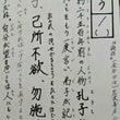 素読と寺子屋