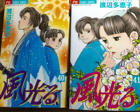 渡辺多恵子著 漫画 風光る 40巻 ...