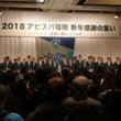 アビスパ福岡 新年感…